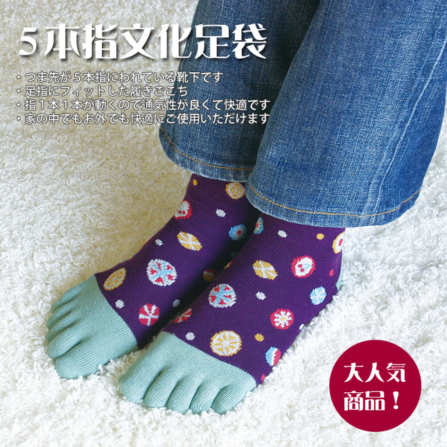 5本指の文化足袋