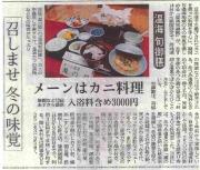 山形新聞(ごっぞめぐり)
